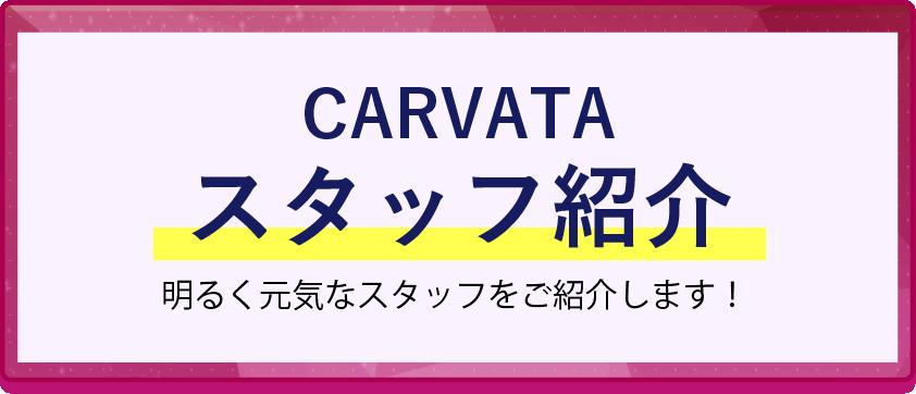 CARVATAスタッフ紹介