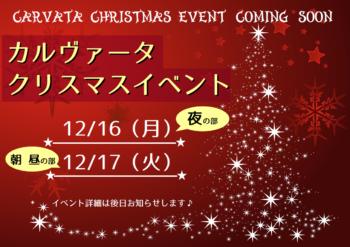 クリスマスイベントcoming soon